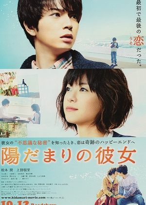 image of drama Girl in the Sunny Place (2013) [JDRAMA]